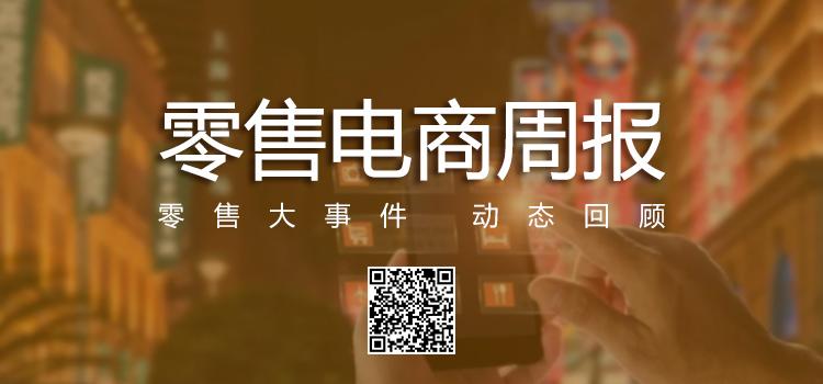零售電商周報.jpg