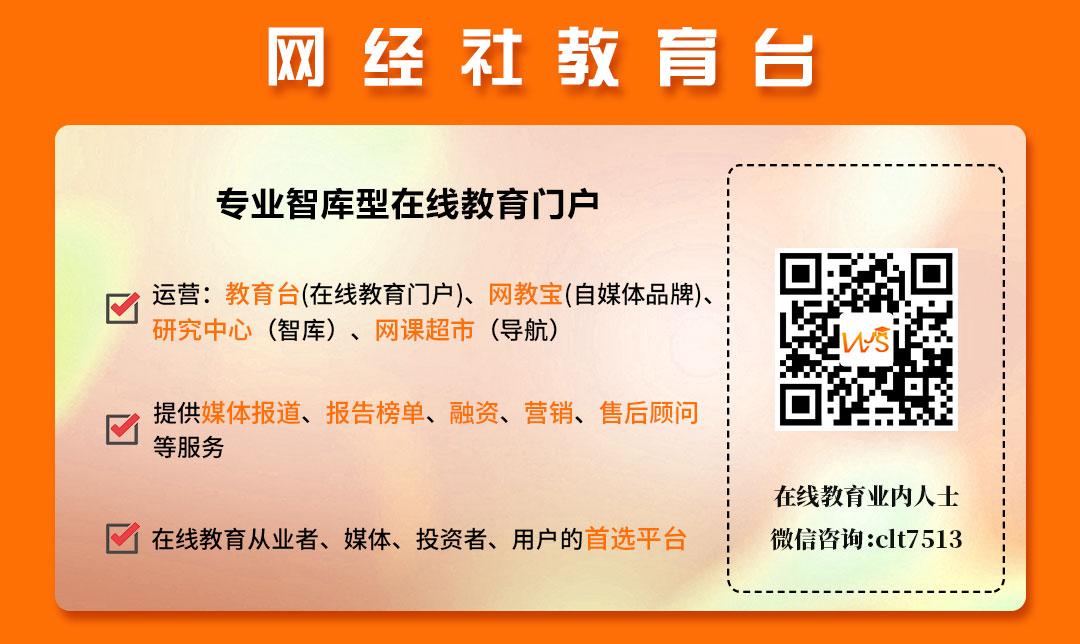 网经社教育台.png