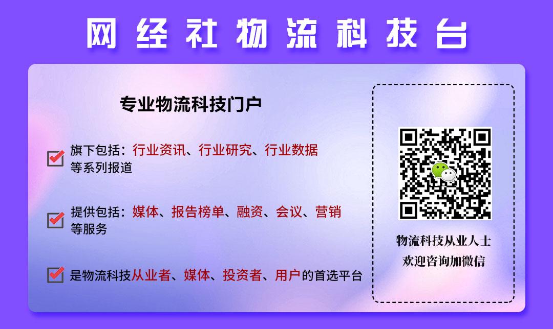 网经社物流科技台(1).jpg